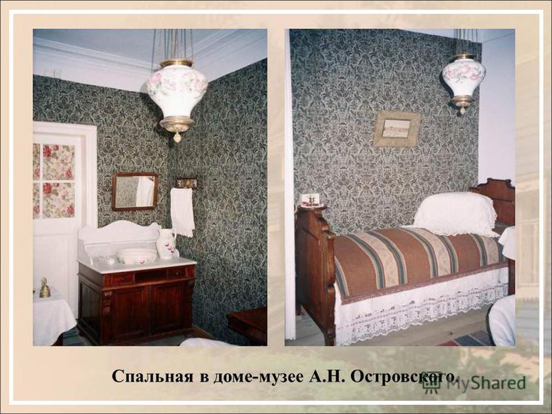 Спальная в доме-музее А.Н. Островского.