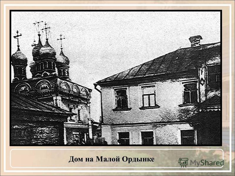 Дом на Малой Ордынке