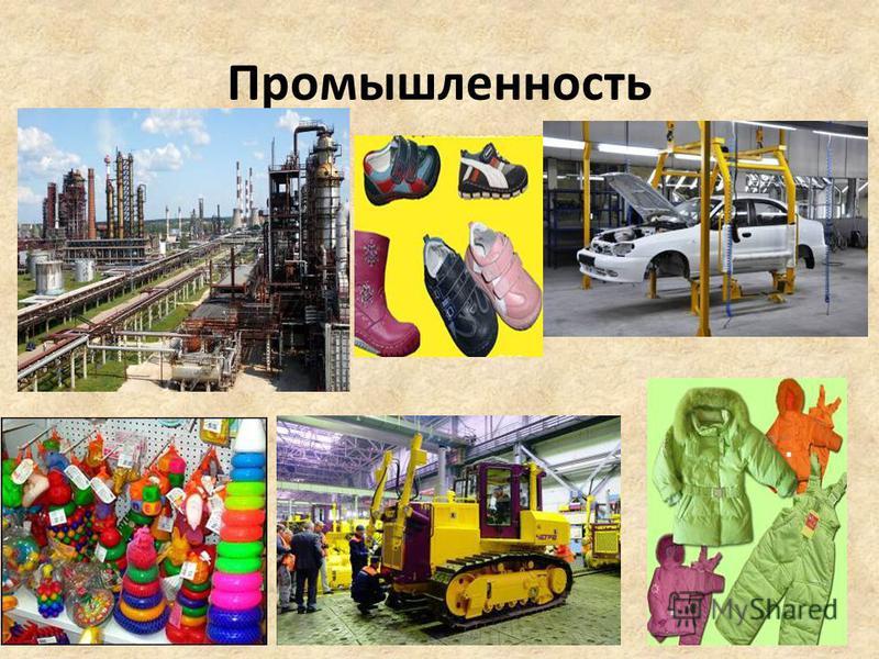 Промышленность