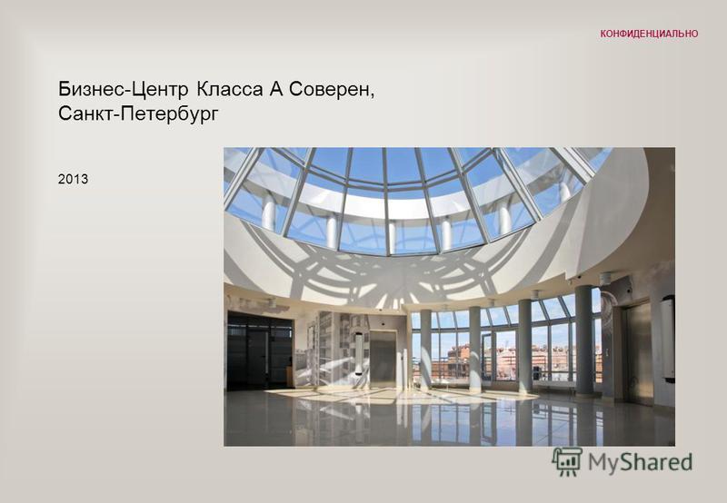 КОНФИДЕНЦИАЛЬНО Бизнес-Центр Класса А Соверен, Санкт-Петербург 2013