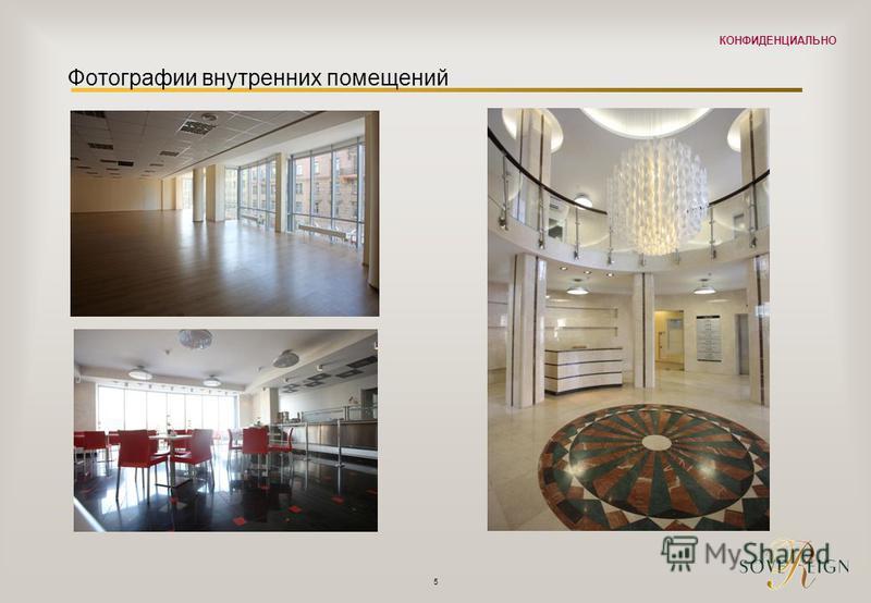 КОНФИДЕНЦИАЛЬНО 5 Фотографии внутренних помещений