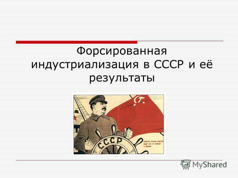 Форсированная индустриализация в СССР и её результаты