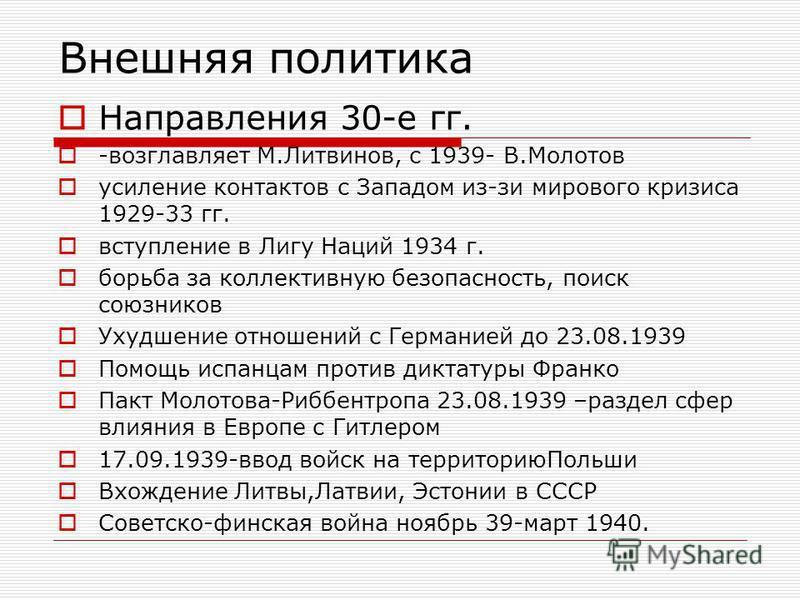 Внешняя политика Направления 30-е гг. -возглавляет М.Литвинов, с 1939- В.Молотов усиление контактов с Западом из-зи мирового кризиса 1929-33 гг. вступление в Лигу Наций 1934 г. борьба за коллективную безопасность, поиск союзников Ухудшение отношений
