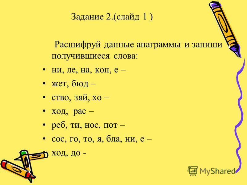 Задание 2.(слайд 1 ) Расшифруй данные анаграммы и запиши получившиеся слова: ни, ли, на, коп, е – жжет, блюд – ство, зяй, хо – ход, рас – реп, ты, нос, пот – сос, го, то, я, была, ни, е – ход, до -