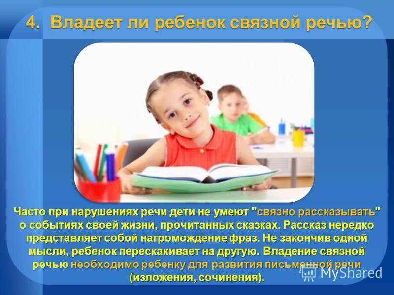 4. Владеет ли ребенок связной речью? Часто при нарушениях речи дети не умеют