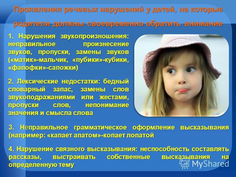 Проявления речевых нарушений у детей, на которые родители должны своевременно обратить внимание 3. Неправильное грамматическое оформление высказывания (например: «капает апатом»-копает лопатой 4. Нарушение связного высказывания: неспособность составл