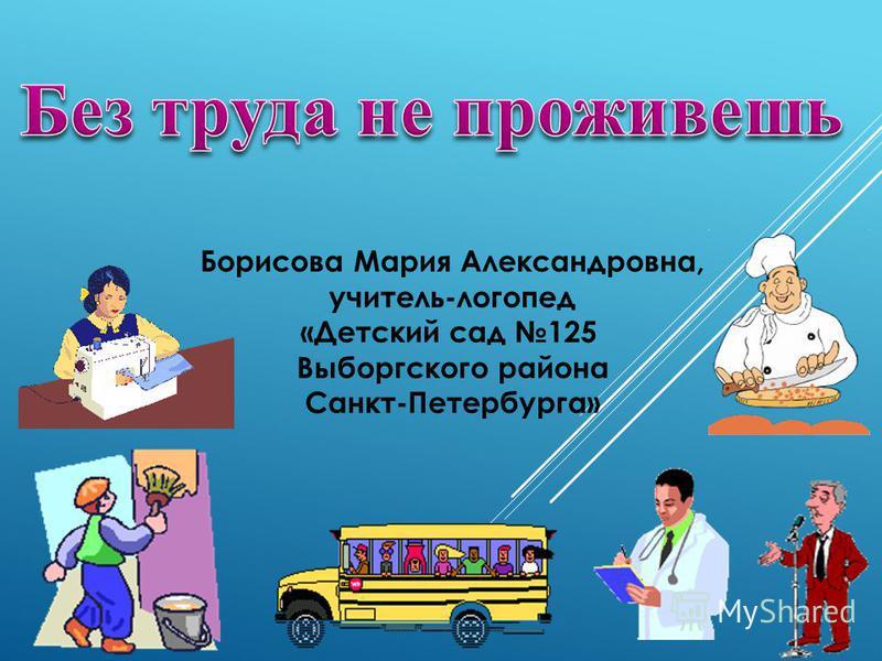 Борисова Мария Александровна, учитель-логопед «Детский сад 125 Выборгского района Санкт-Петербурга»