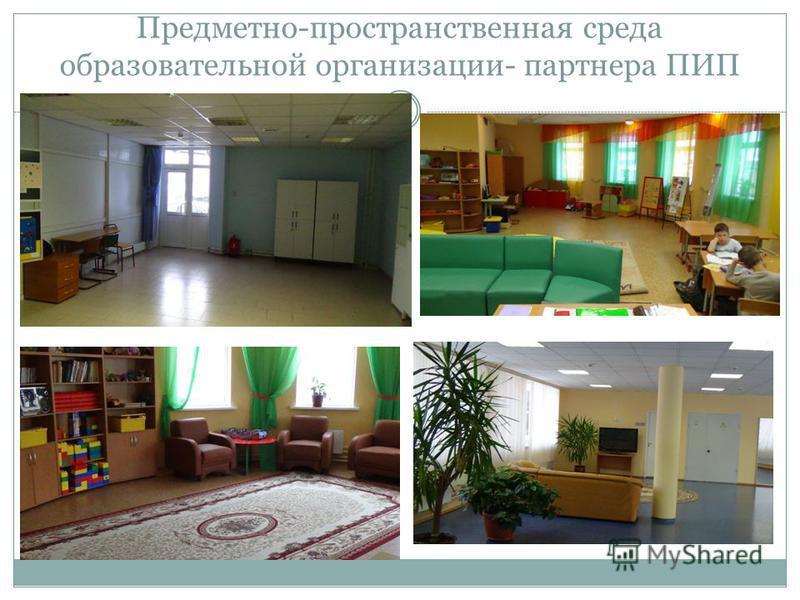 Предметно-пространственная среда образовательной организации- партнера ПИП