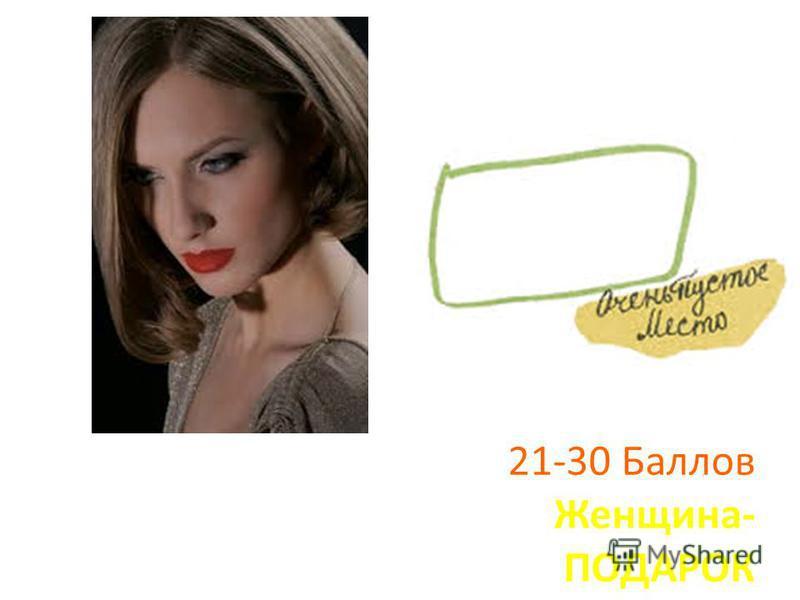 21-30 Баллов Женщина- ПОДАРОК
