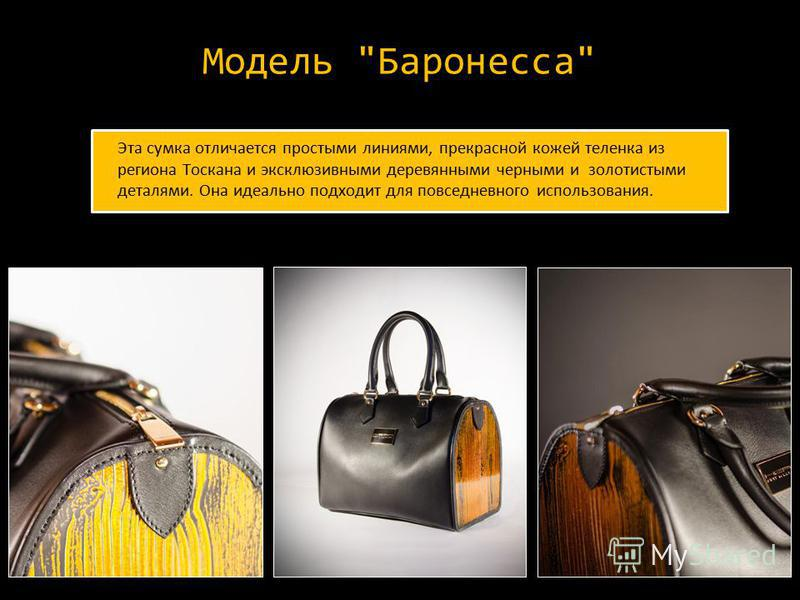 Модель Баронесса Эта сумка отличается простыми линиями, прекрасной кожей теленка из региона Тоскана и эксклюзивными деревянными черными и золотистыми деталями. Она идеально подходит для повседневного использования.