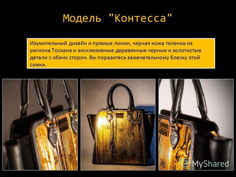 Модель Контесса Изумительный дизайн и прямые линии, черная кожа теленка из региона Тоскана и эксклюзивные деревянные черные и золотистые детали с обеих сторон. Вы поразитесь замечательному блеску этой сумки.