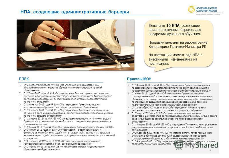 НПА, создающие административные барьеры ППРК 1. От 23 августа 2012 года 1080 «Об утверждении государственных общеобязательных стандартов образования соответствующих уровней образования» 2. От 17 мая 2013 года 499 «Об утверждении Типовых правил деятел
