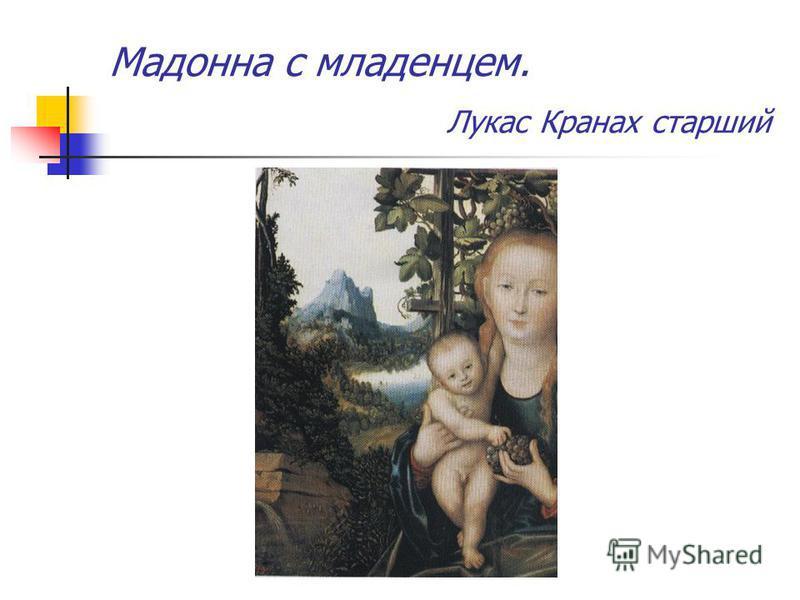 Мадонна с младенцем. Лукас Кранах старший