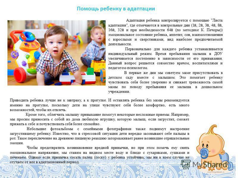 Помощь ребенку в адаптации Адаптация ребенка контролируется с помощью