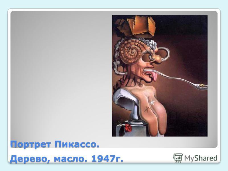 Портрет Пикассо. Дерево, масло. 1947 г.