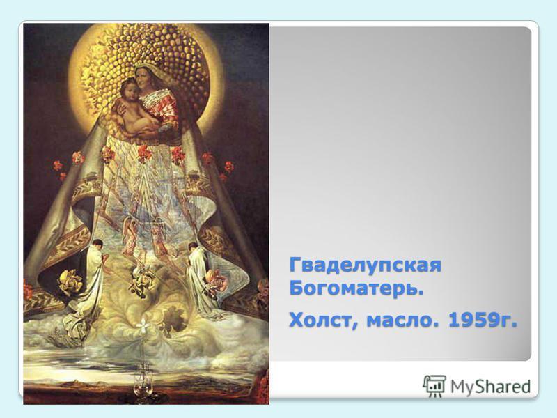 Гваделупская Богоматерь. Холст, масло. 1959 г.