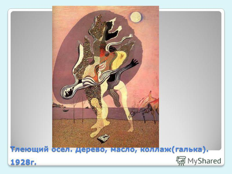 Тлеющий осёл. Дерево, масло, коллаж(галька). 1928 г.