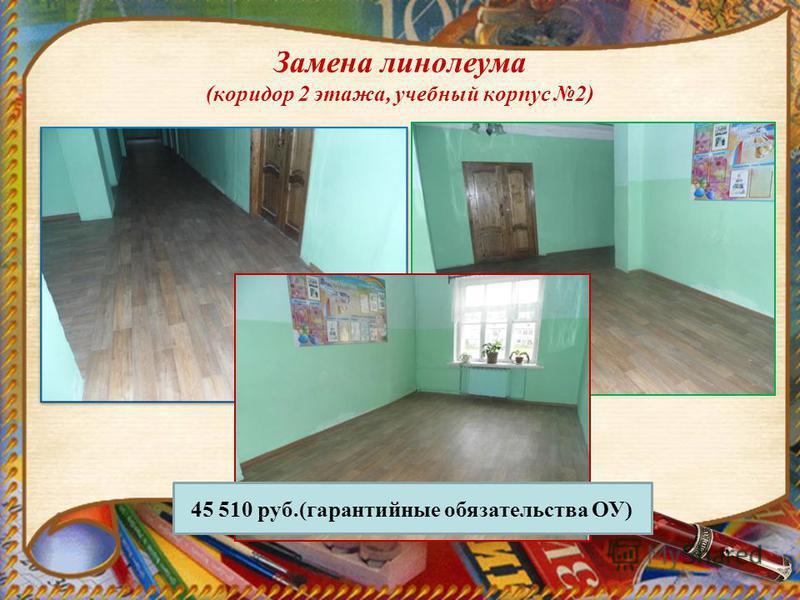 Замена линолеума (коридор 2 этажа, учебный корпус 2) 45 510 руб.(гарантийные обязательства ОУ)