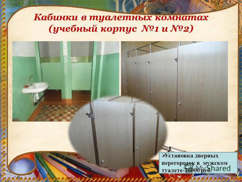 Кабинки в туалетных комнатах (учебный корпус 1 и 2) Установка дверных перегородок в мужском туалете-26000 руб.