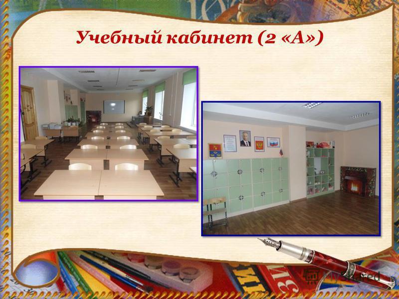 Учебный кабинет (2 «А»)