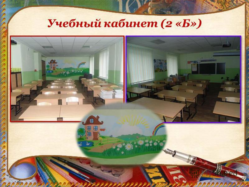 Учебный кабинет (2 «Б»)