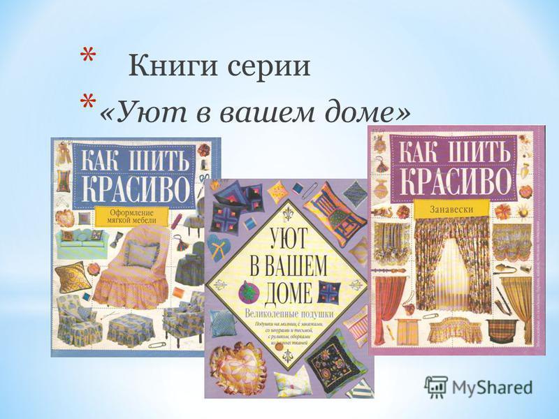 * Книги серии * «Уют в вашем доме»