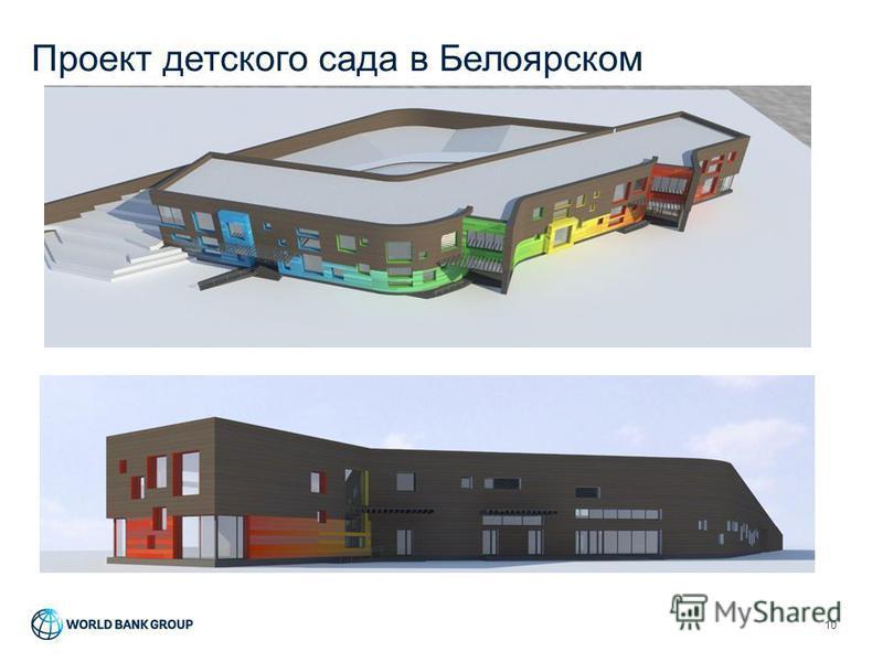 Проект детского сада в Белоярском 10
