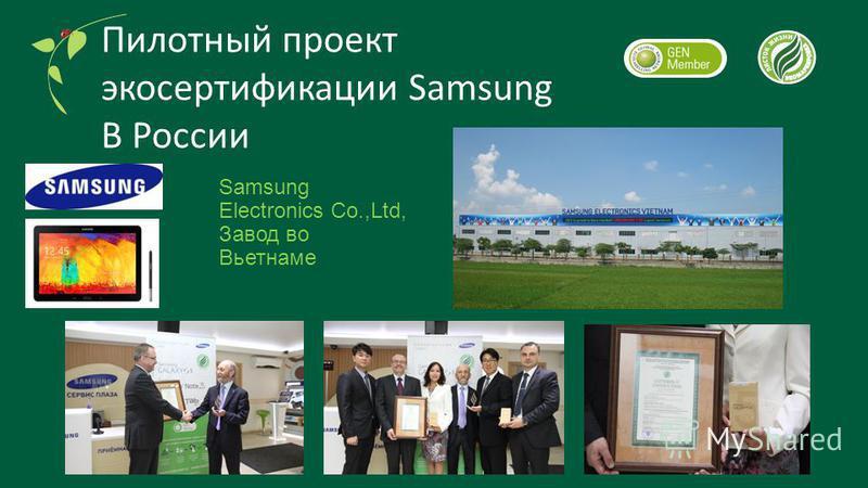 Пилотный проект экосертификации Samsung В России Samsung Electronics Co.,Ltd, Завод во Вьетнаме