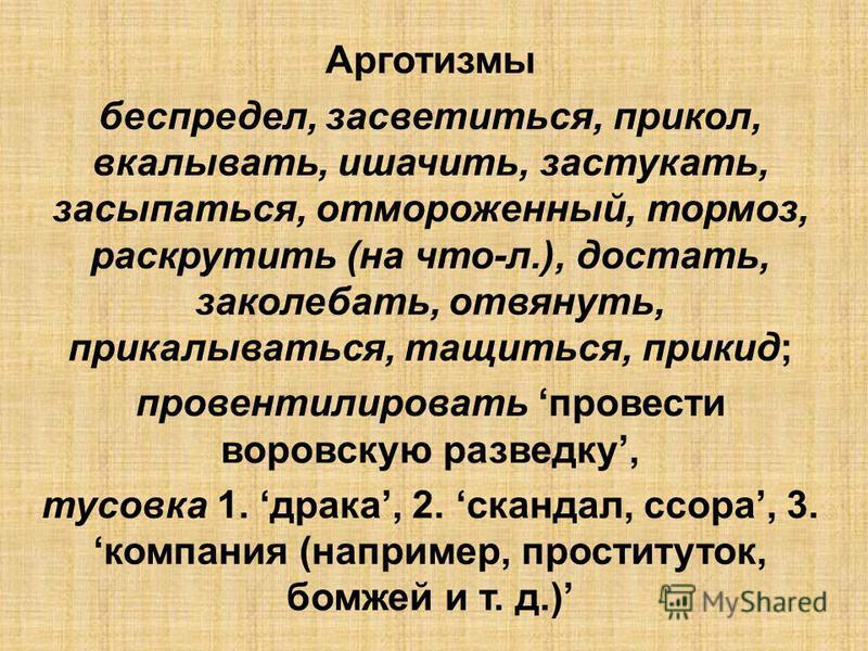 Арготизмы беспредел, засветиться, прикол, вкалывать, ишачить, застукать, засыпаться, отмороженный, тормоз, раскрутить (на что-л.), достать, заколебать, отвянуть, прикалываться, тащиться, прикид; провентилировать провести воровскую разведку, тусовка 1