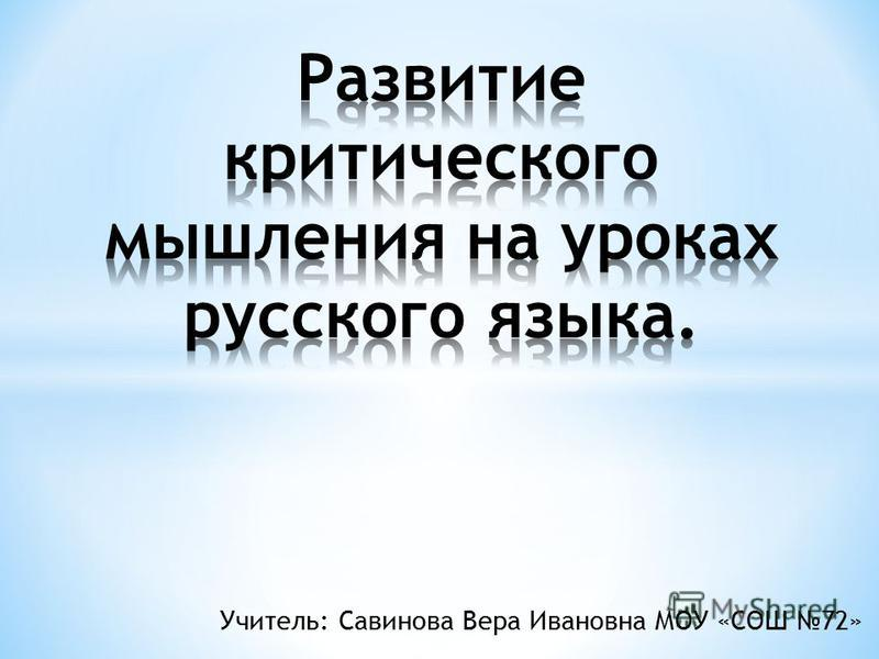 Учитель: Савинова Вера Ивановна МОУ «СОШ 72»