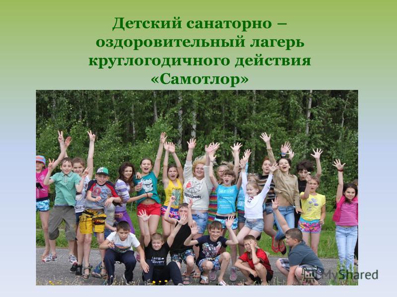 название Детский санаторно – оздоровительный лагерь круглогодичного действия «Самотлор»