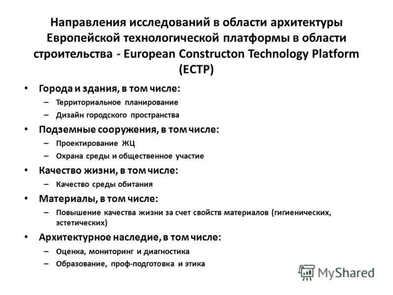 Направления исследований в области архитектуры Европейской технологической платформы в области строительства - European Constructon Technology Platform (ECTP) Города и здания, в том числе: – Территориальное планирование – Дизайн городского пространст