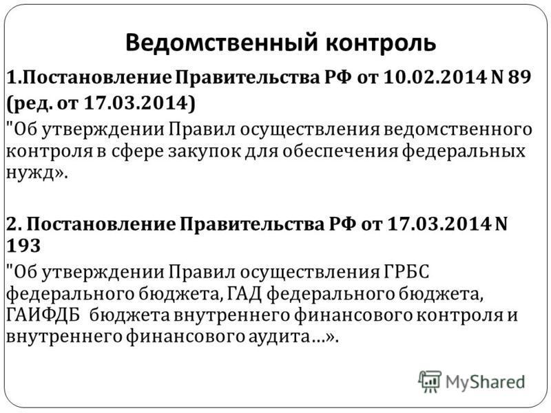 Ведомственный контроль 1. Постановление Правительства РФ от 10.02.2014 N 89 ( ред. от 17.03.2014)