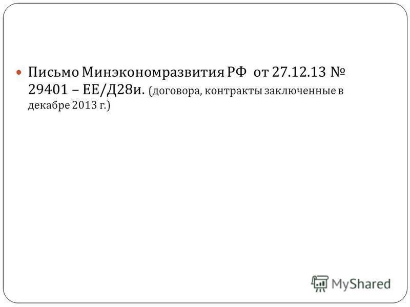 Письмо Минэкономразвития РФ от 27.12.13 29401 – ЕЕ / Д 28 и. ( договора, контракты заключенные в декабре 2013 г.)
