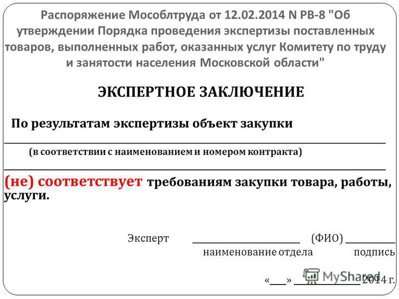 Распоряжение Мособлтруда от 12.02.2014 N РВ -8