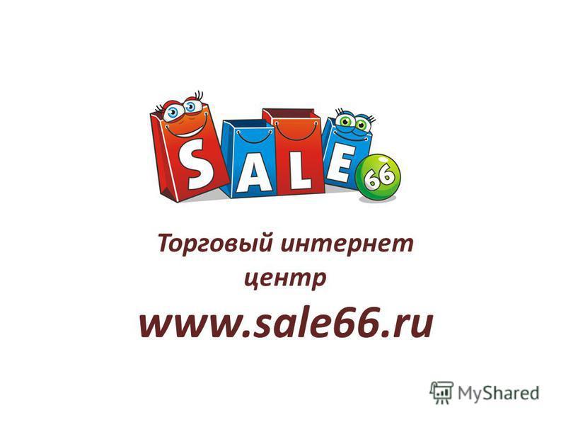 Торговый интернет центр www.sale66.ru
