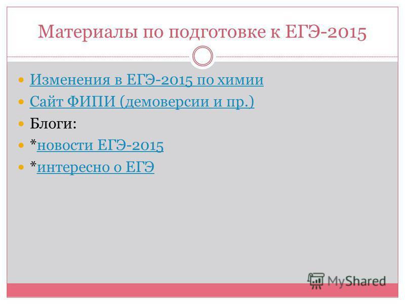 Материалы по подготовке к ЕГЭ-2015 Изменения в ЕГЭ-2015 по химии Сайт ФИПИ (демоверсии и пр.) Блоги: *новости ЕГЭ-2015 новости ЕГЭ-2015 *интересно о ЕГЭинтересно о ЕГЭ