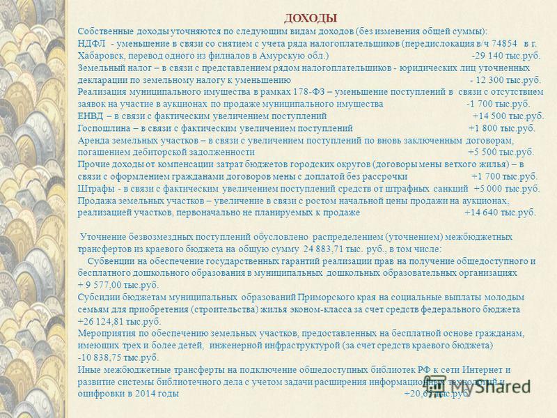 ДОХОДЫ Собственные доходы уточняются по следующим видам доходов (без изменения общей суммы): НДФЛ - уменьшение в связи со снятием с учета ряда налогоплательщиков (передислокация в/ч 74854 в г. Хабаровск, перевод одного из филиалов в Амурскую обл.) -2