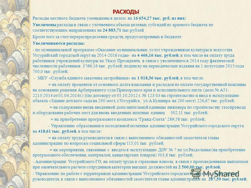 РАСХОДЫ Расходы местного бюджета уменьшены в целом на 16 654,27 тыс. руб. из них: Увеличены расходы в связи с уточнением объема целевых субсидий из краевого бюджета по соответствующим направлениям на 24 883,71 тыс.рублей Кроме того за счет перераспре