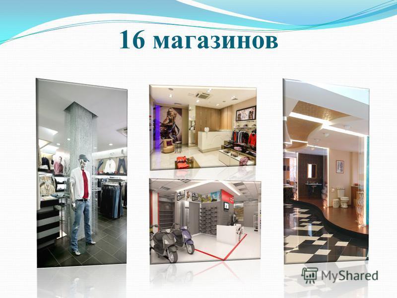 16 магазинов