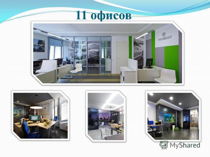 11 офисов