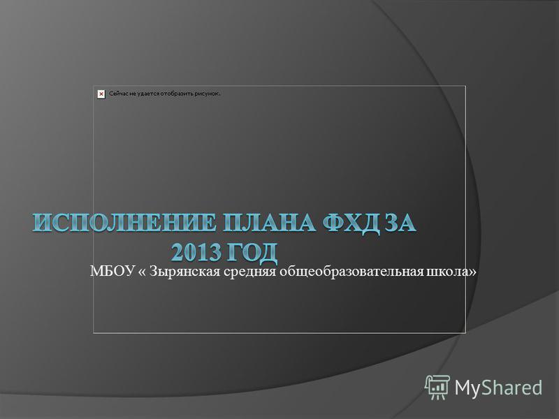 МБОУ « Зырянская средняя общеобразовательная школа»