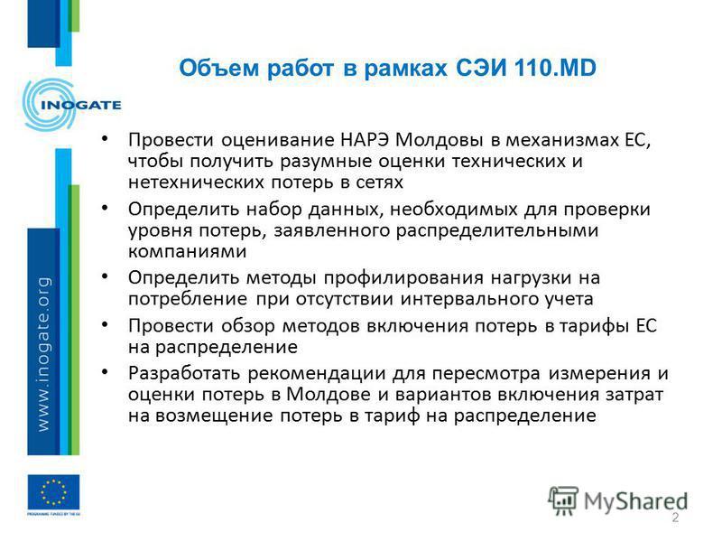 Объем работ в рамках СЭИ 110. MD 2 Провести оценивание НАРЭ Молдовы в механизмах ЕС, чтобы получить разумные оценки технических и нетехнических потерь в сетях Определить набор данных, необходимых для проверки уровня потерь, заявленного распределитель