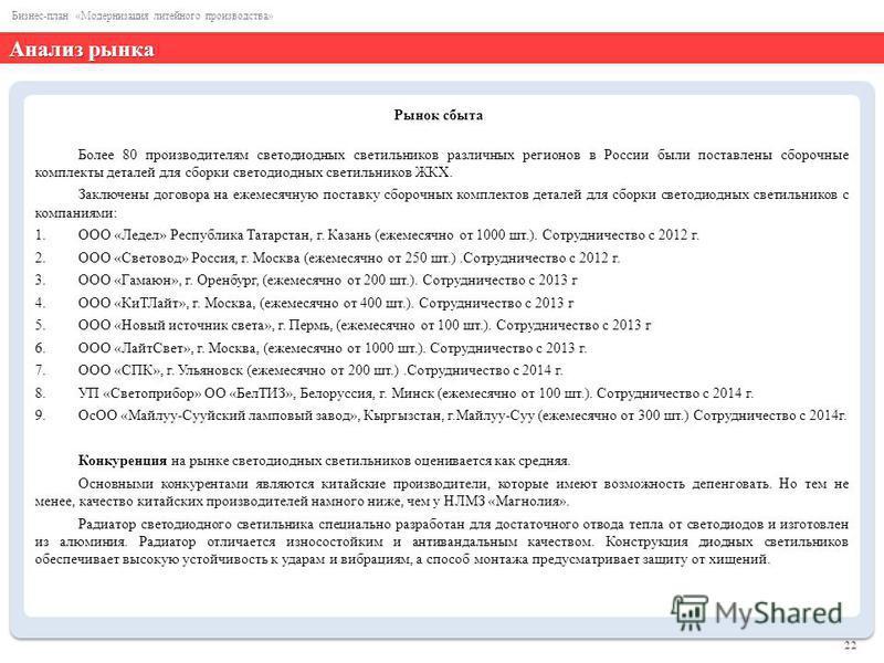 Более 80 производителям светодиодных светильников различных регионов в России были поставлены сборочные комплекты деталей для сборки светодиодных светильников ЖКХ. Заключены договора на ежемесячную поставку сборочных комплектов деталей для сборки све