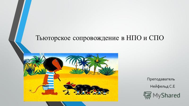 Тьюторское сопровождение в НПО и СПО Преподаватель Нейфельд С.Е