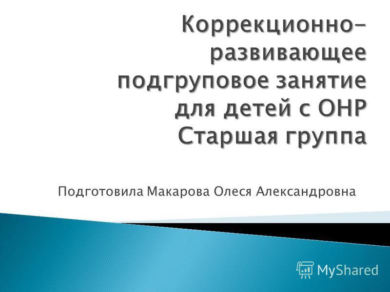Подготовила Макарова Олеся Александровна