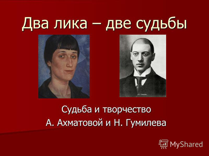 Два лика – две судьбы Судьба и творчество А. Ахматовой и Н. Гумилева