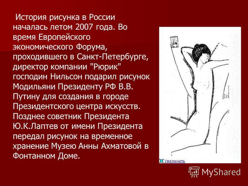 История рисунка в России началась летом 2007 года. Во время Европейского экономического Форума, проходившего в Санкт-Петербурге, директор компании