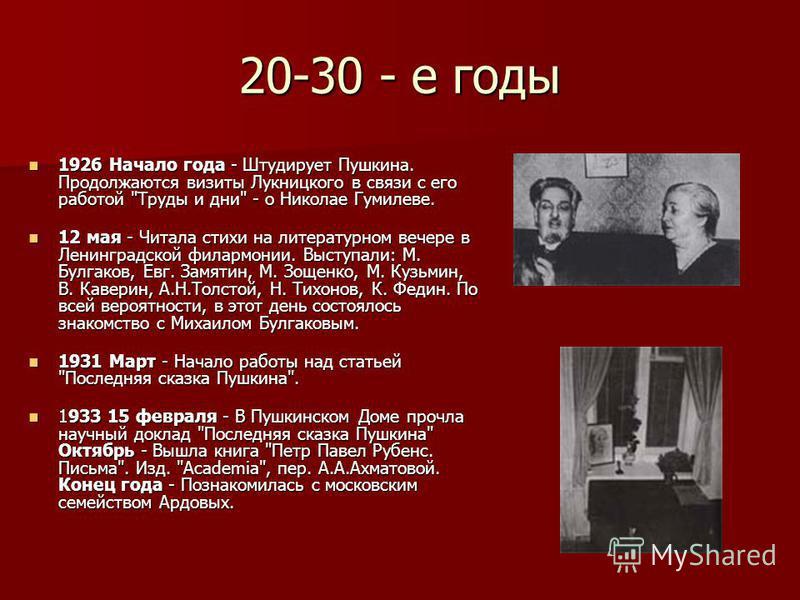 20-30 - е годы 1926 Начало года - Штудирует Пушкина. Продолжаются визиты Лукницкого в связи с его работой