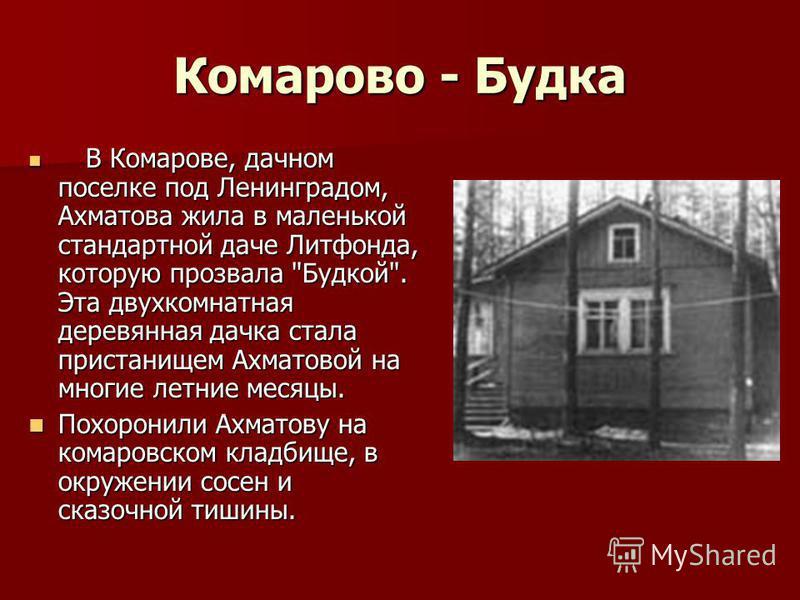 Комарово - Будка В Комарове, дачном поселке под Ленинградом, Ахматова жила в маленькой стандартной даче Литфонда, которую прозвала
